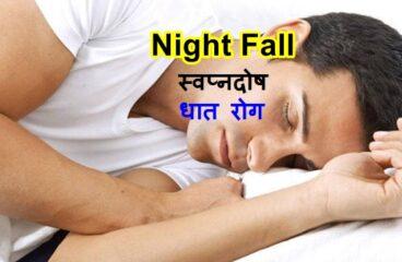 Night Fall (स्वप्नदोष), Spermatorrhoea (शुक्रमेह या धात रोग )